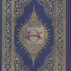 Kur'an-i-kerim (sa transkripcijom)