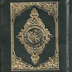 KUR'AN na arapskom jeziku u kožnom omotu, mali format