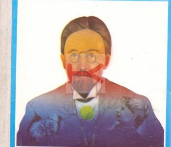 PRIPOVIJETKE (Anton P. Čehov)